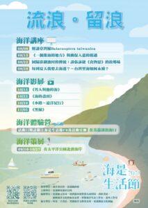 轉知花蓮市公所辦理110年「海是生活節:流浪。留浪」